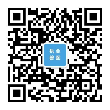2021年执业兽医考试报名官网