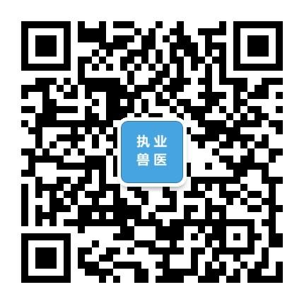 2020年执业兽医考试题目|2021年执业兽医中国兽医网官网