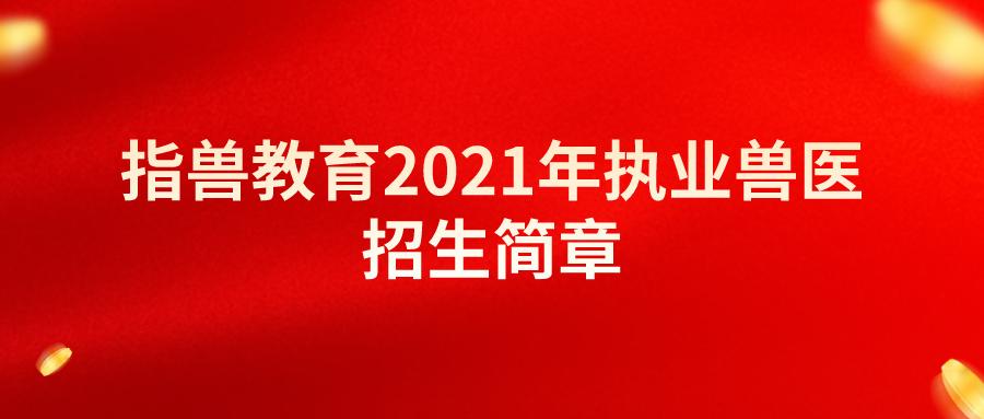 2021年执业兽医考试培训简介